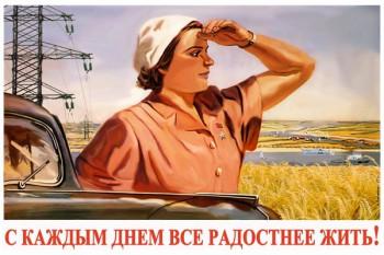 877. Советский плакат: С каждым днем все радостнее жить!