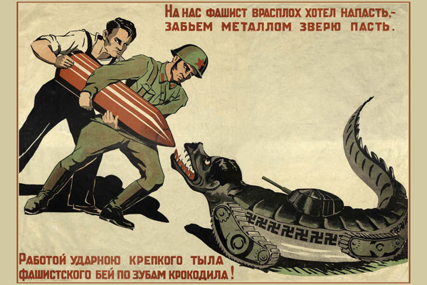 878. Советский плакат: На нас фашист врасплох хотел напасть, - забьем металлом зверю пасть. Работой ударною крепкого тыла фашистского бей по зубам крокодила!