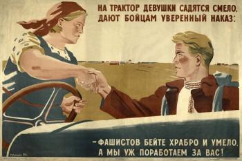 879. Советский плакат: На трактор девушки садятся смело, дают бойцам уверенный наказ...