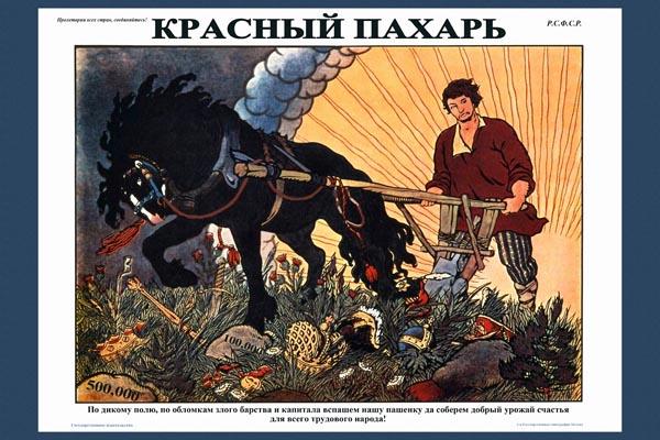 880. Советский плакат: Красный пахарь
