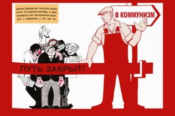 881. Советский плакат: В коммунизм путь закрыт!