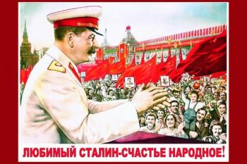 882. Советский плакат: Любимый Сталин - счастье народное!