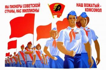 883. Советский плакат: Мы пионеры Советской страны, нас миллионы, наш вожатый комсомол
