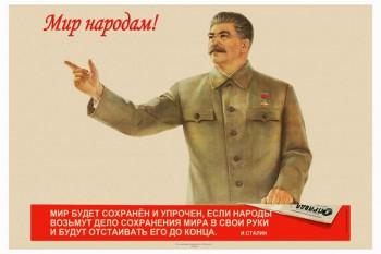 886. Советский плакат: Мир народам!
