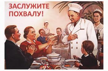 888. Советский плакат: Заслужите похвалу!