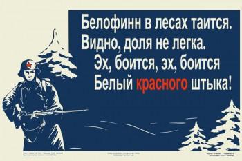 890. Советский плакат: Белофинн в лесах таится. Видно доля не легка...