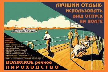 891. Советский плакат: Лучший отдых - использовать ваш отдых на Волге