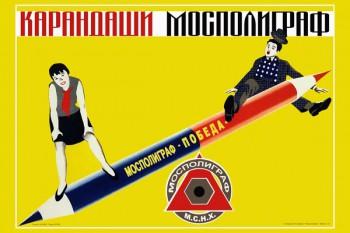 893. Советский плакат: Карандаши Мосполиграф