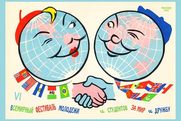 894. Советский плакат: VI Всемирный фестиваль молодежи и студентов за мир и дружбу