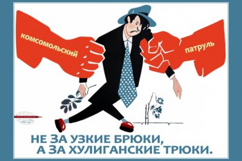 895. Советский плакат: Не за узкие брюки, а за хулиганские трюки.