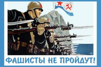 898. Советский плакат: Фашисты не пройдут!