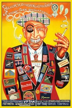 904. Советский плакат: Дым Куртакских табаков лучше всех других сортов