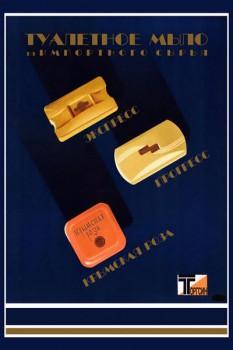 906. Советский плакат: Туалетное мыло из импортного сырья. Торгсин СССР.