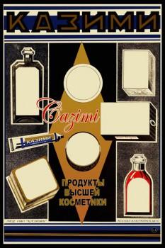 907. Советский плакат: Казими - продукты высшей косметики