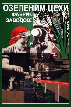 910. Советский плакат: Озеленим цехи фабрик и заводов!