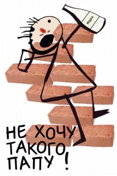 913. Советский плакат: Не хочу такого папу!