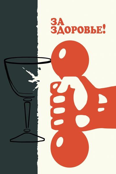915. Советский плакат: За здоровье!