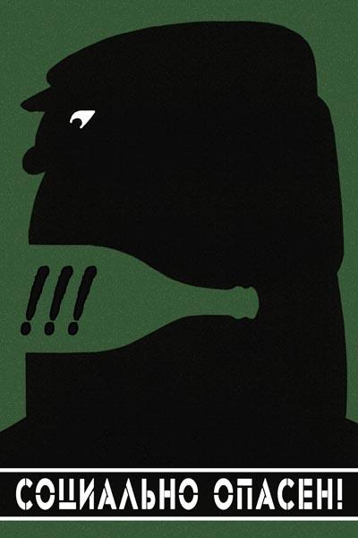 916. Советский плакат: Социально опасен!