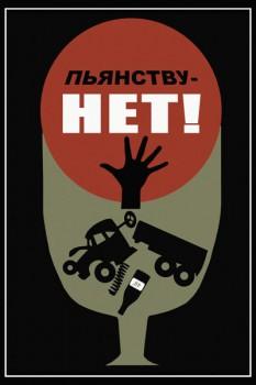 917. Советский плакат: Пьянству - нет!