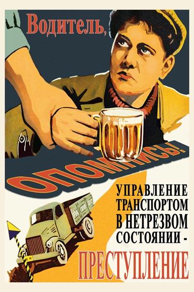 918. Советский плакат: Водитель, опомнись!