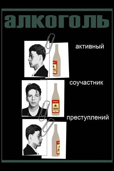 920. Советский плакат: Алкоголь - активный соучастник преступлений