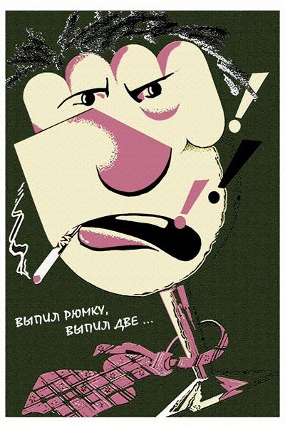 921. Советский плакат: Выпил рюмку, выпил две...