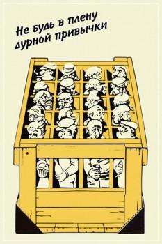 923. Советский плакат: Не будь в плену дурной привычки