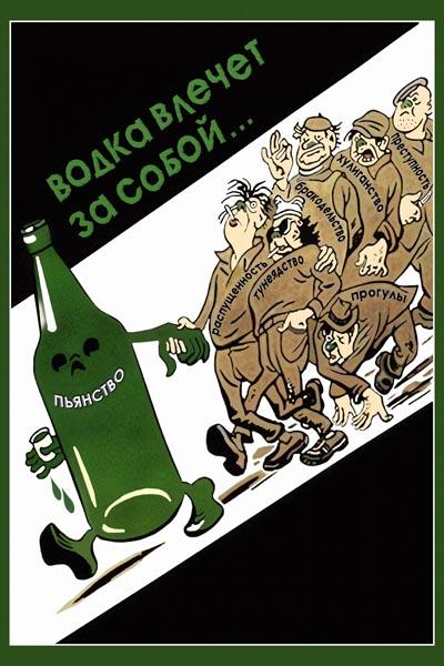 926. Советский плакат: Водка влечет за собой...