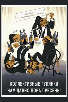 927. Советский плакат: Коллективные гулянки нам давно пора пресечь!
