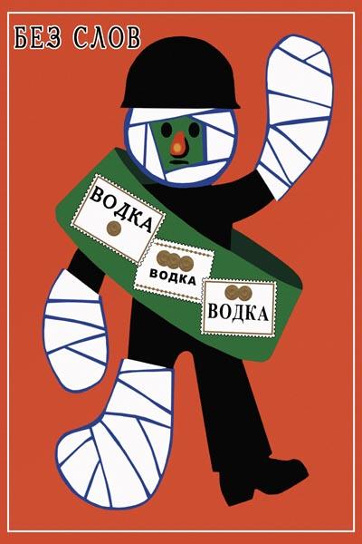 928. Советский плакат: Без слов