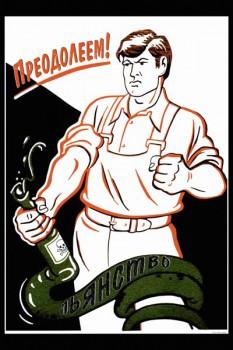 929. Советский плакат: Преодолеем!