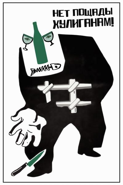 930. Советский плакат: Нет пощады хулиганам!
