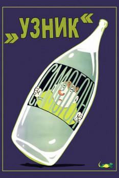 "931. Советский плакат: ""Узник"""