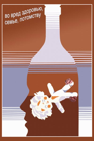934. Советский плакат: Во вред здоровью, семье, потомству