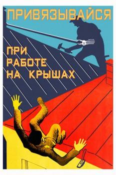 935. Советский плакат: Привязывайся при работе на крышах