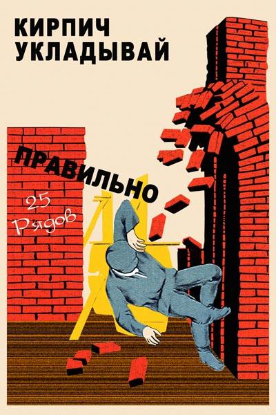936. Советский плакат: Кирпич укладывай правильно