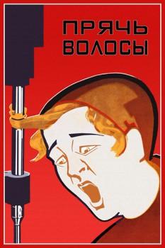 937. Советский плакат: Прячь волосы