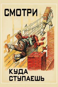 938. Советский плакат: Смотри куда ступаешь