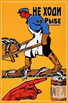 939. Советский плакат: Не ходи по рыбе
