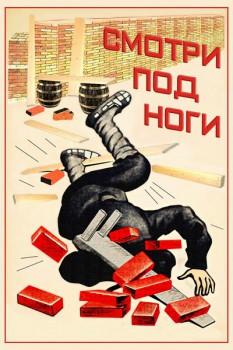 940. Советский плакат: Смотри под ноги