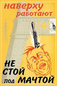 950. Советский плакат: Наверху работают, не стой под мачтой