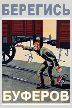 941. Советский плакат: Берегись буферов