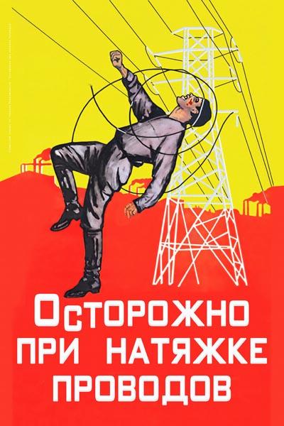 951. Советский плакат: Осторожно при натяжке проводов