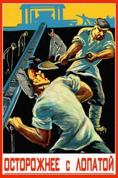942. Советский плакат: Осторожнее с лопатой