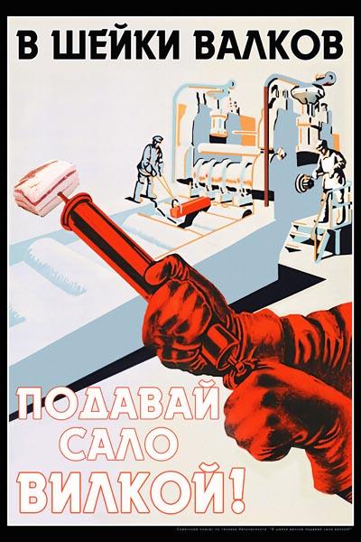 952. Советский плакат: В шейки валков подавай сало вилкой