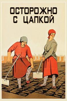943. Советский плакат: Осторожнее с цапкой
