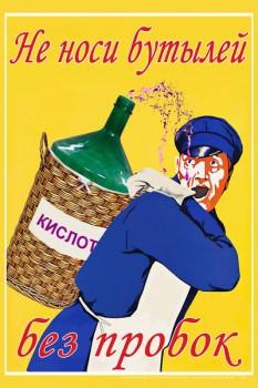 953. Советский плакат: Не носи бутылей без пробок