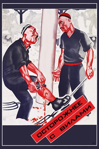 944. Советский плакат: Осторожнее с вилами