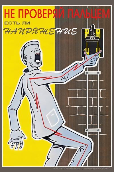 954. Советский плакат: Не проверяй пальцем есть ли напряжение