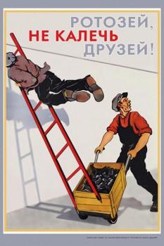 945. Советский плакат: Ротозей, не калечь друзей!